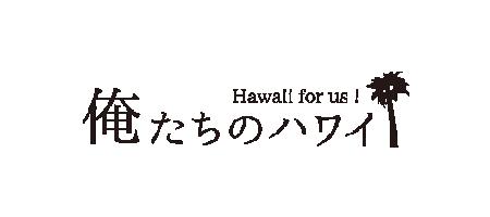 Oretachi no Hawaii