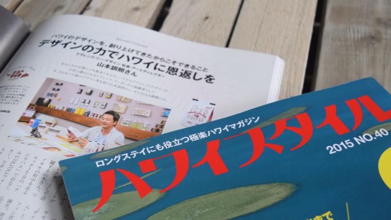 Japanese Magazine Hawaii Style