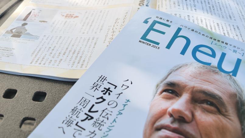 eheu magazine