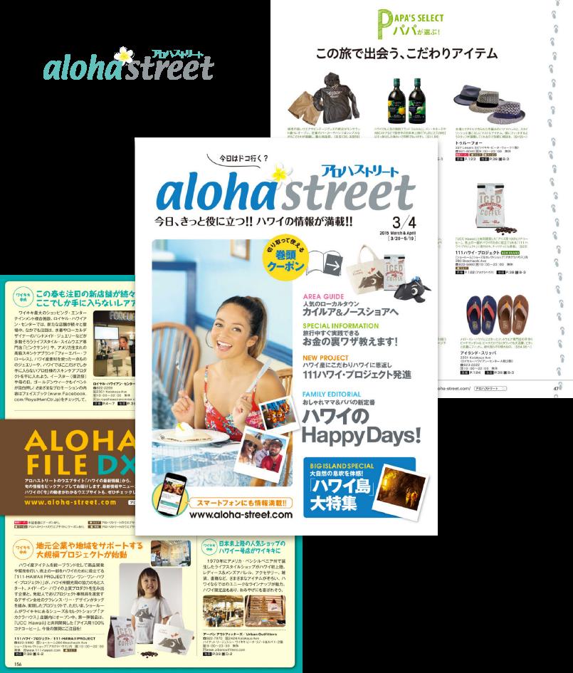 Alohastreet
