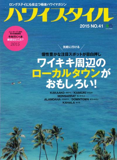 Hawaii Style 41