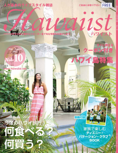 Hawaiist vol10