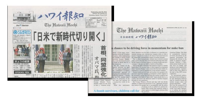 Hawaii Hochi Chigasaki-shi