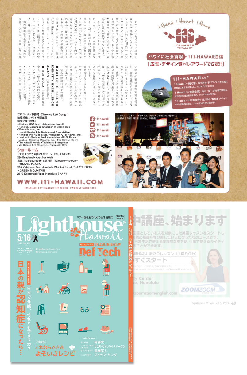 lighthouse-pele