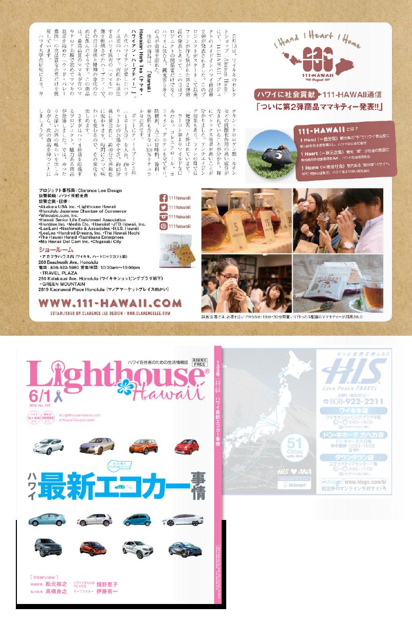 lighthouse-mamaki