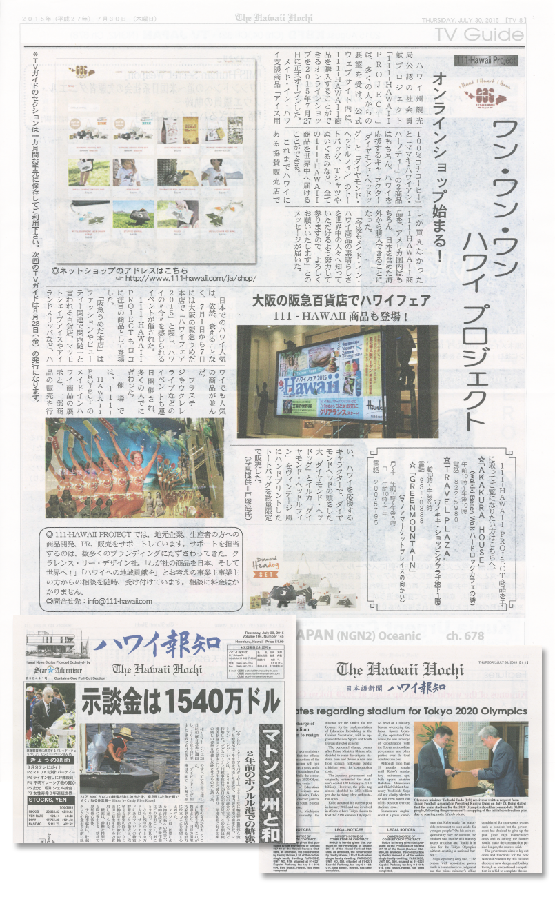 Hawaii Hochi online store