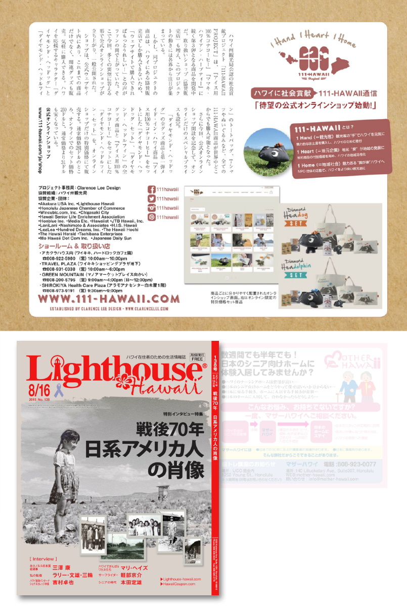 lighthouse 138