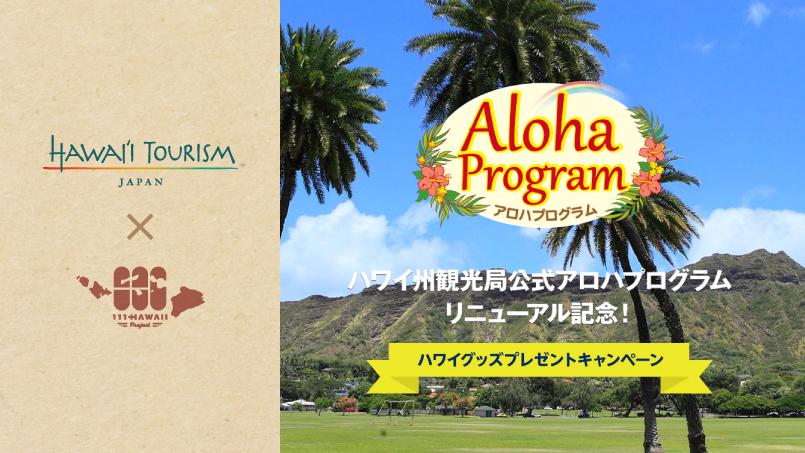HTJ Aloha Program