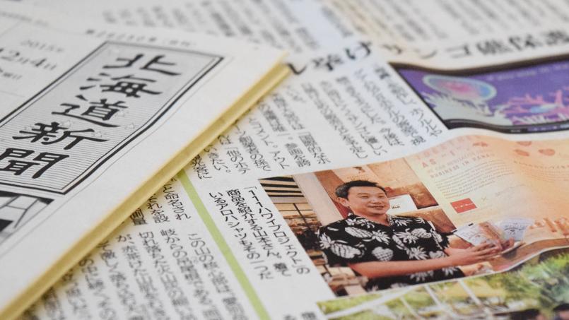 Hokkaido Shimbun