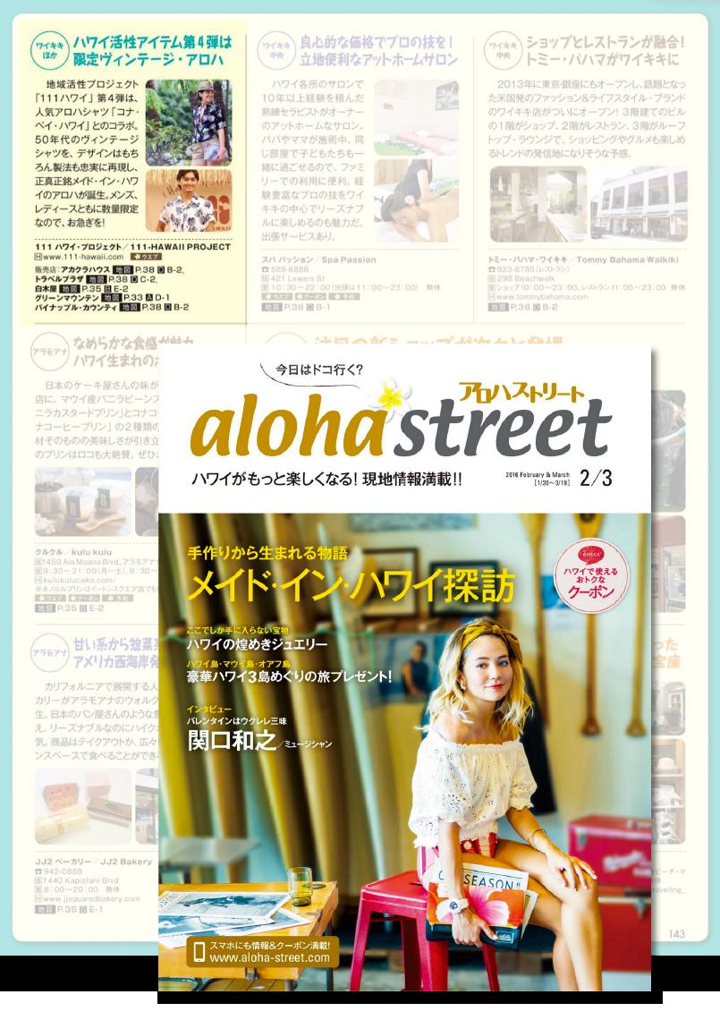 Aloha Street 2/3