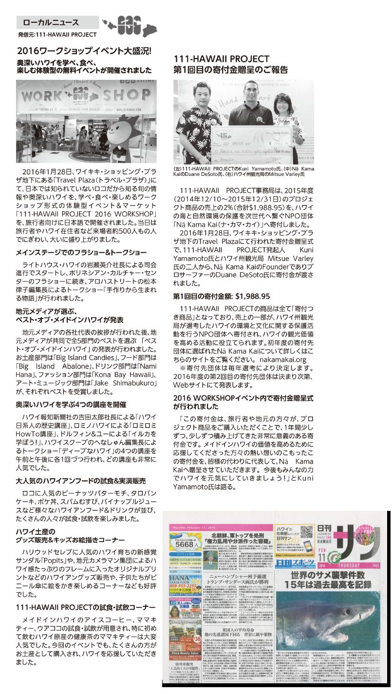 Nikkansan 2/11/2016
