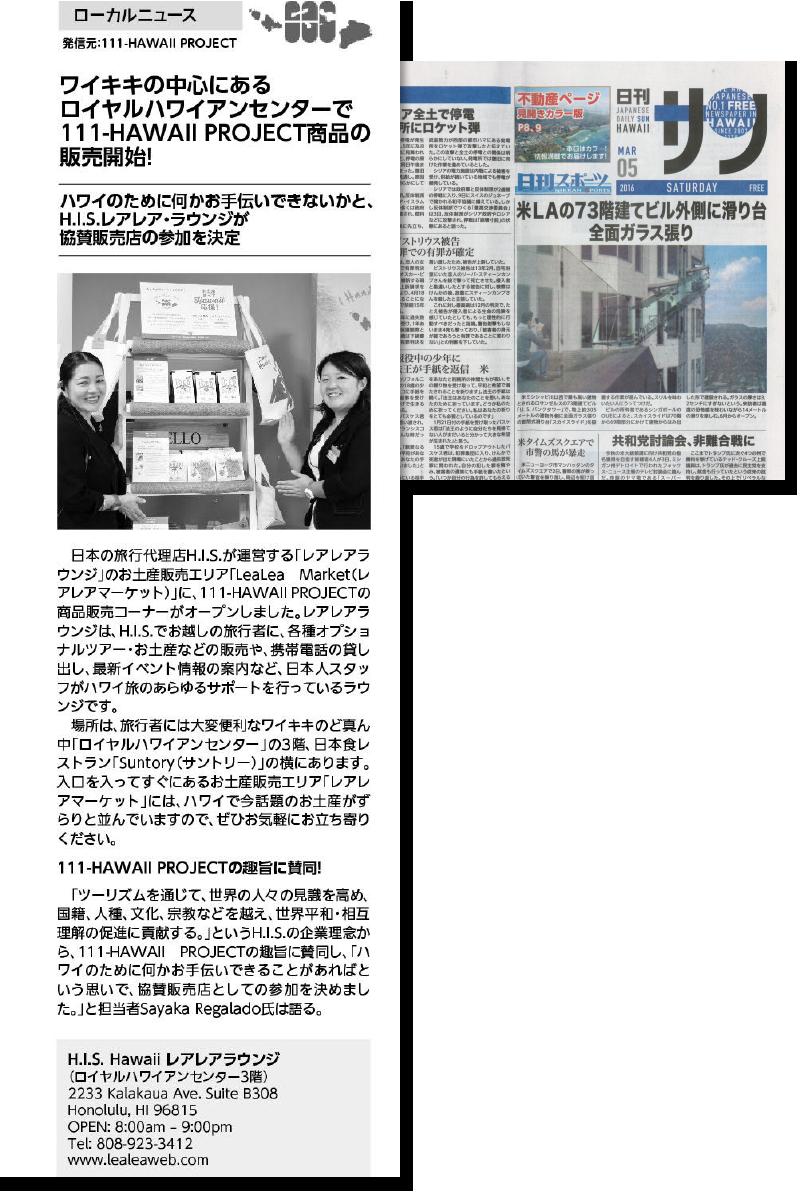 Nikkansan 3/4/2016