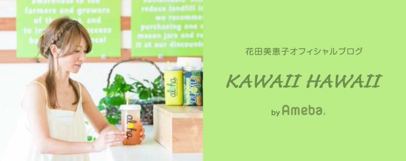 Kawaii Hawaii Mieko Hanada