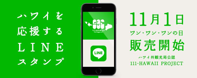 111 LINE stamp