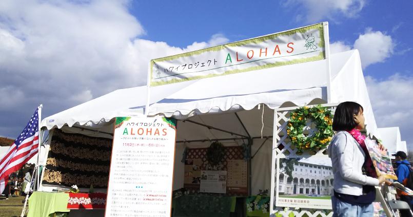 Lohas Festa 2016