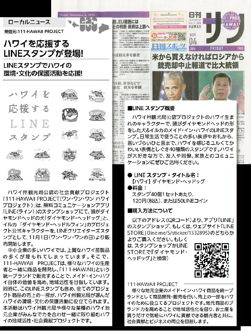 Nikkansan 11/4/2016