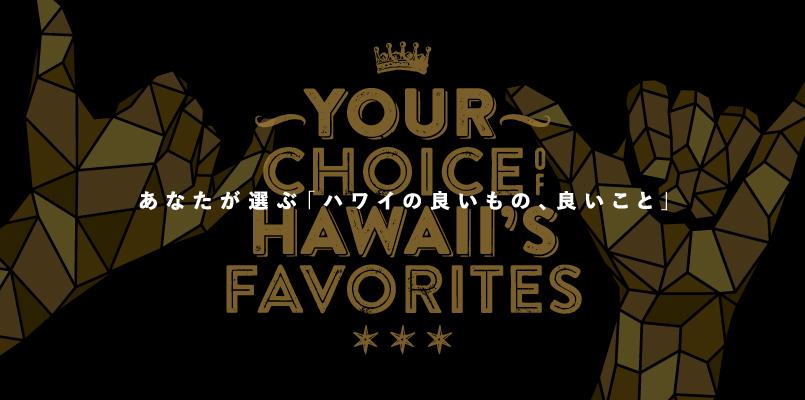 111-HAWAII AWARD