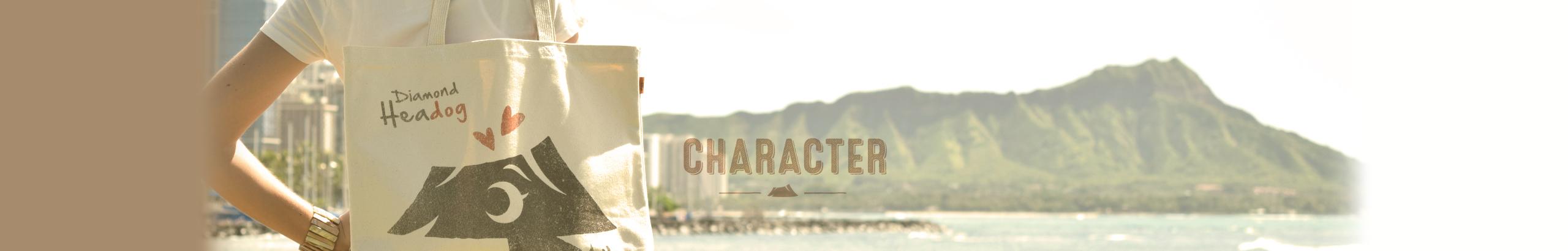 ハワイ生まれのかわいいキャラクター紹介