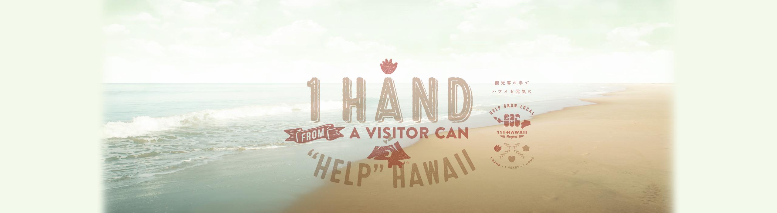 お土産を買って観光客の手でハワイを元気に