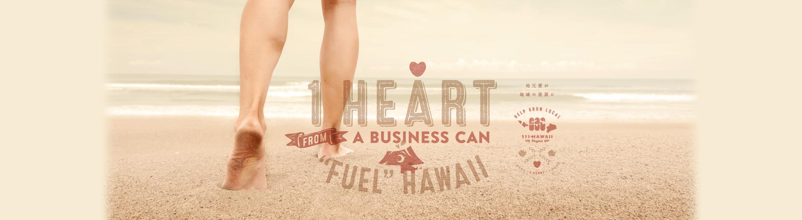 ハワイ産商品への地元愛が地域の発展に