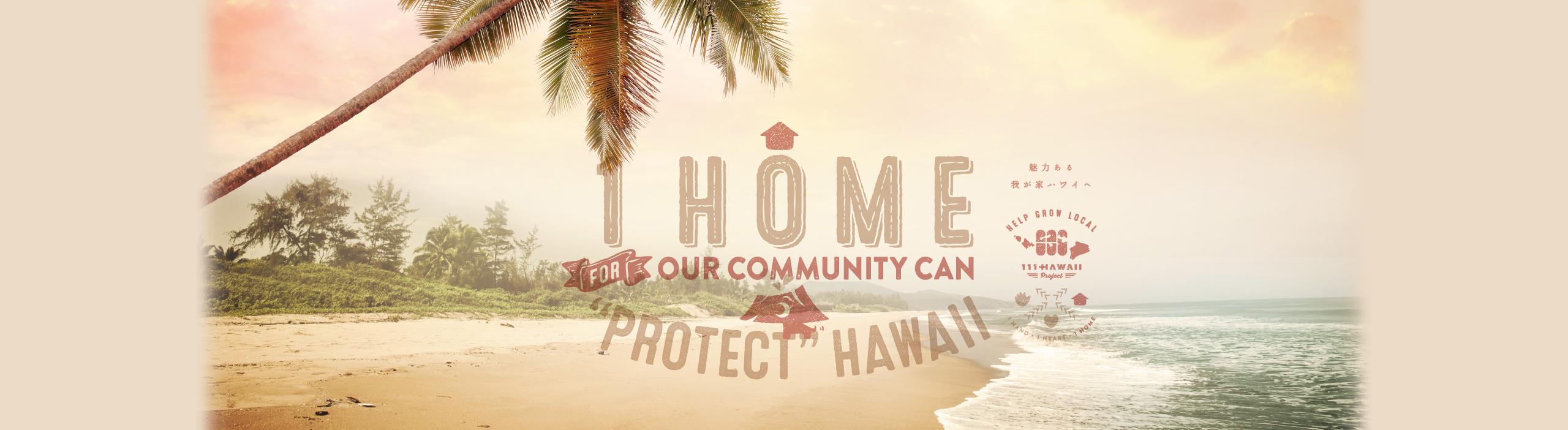 環境保護団体の活動で魅力ある我が家ハワイへ