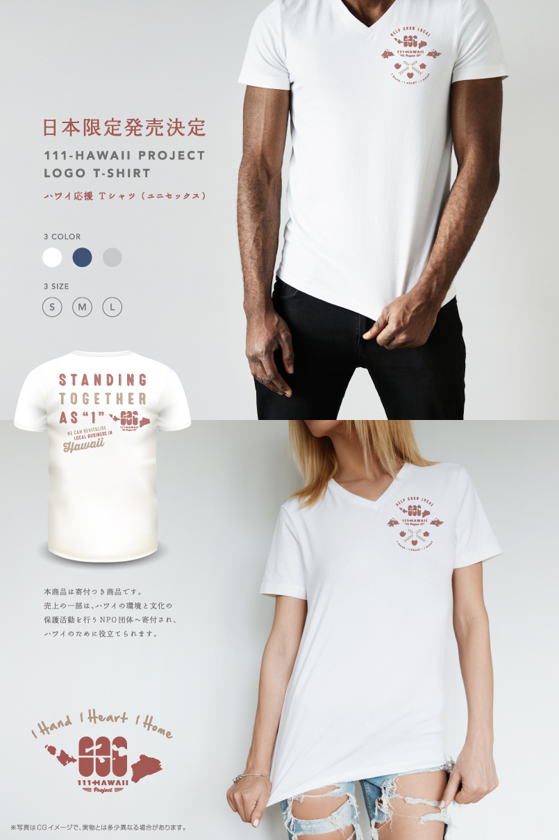 111-Hawaii Project T-shirt Limited edition