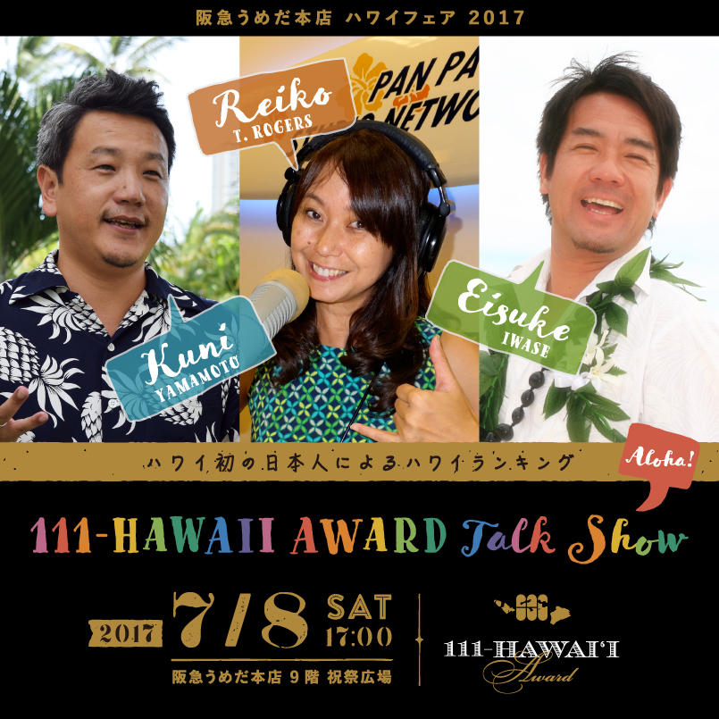 111-Hawaii Award Talk Show