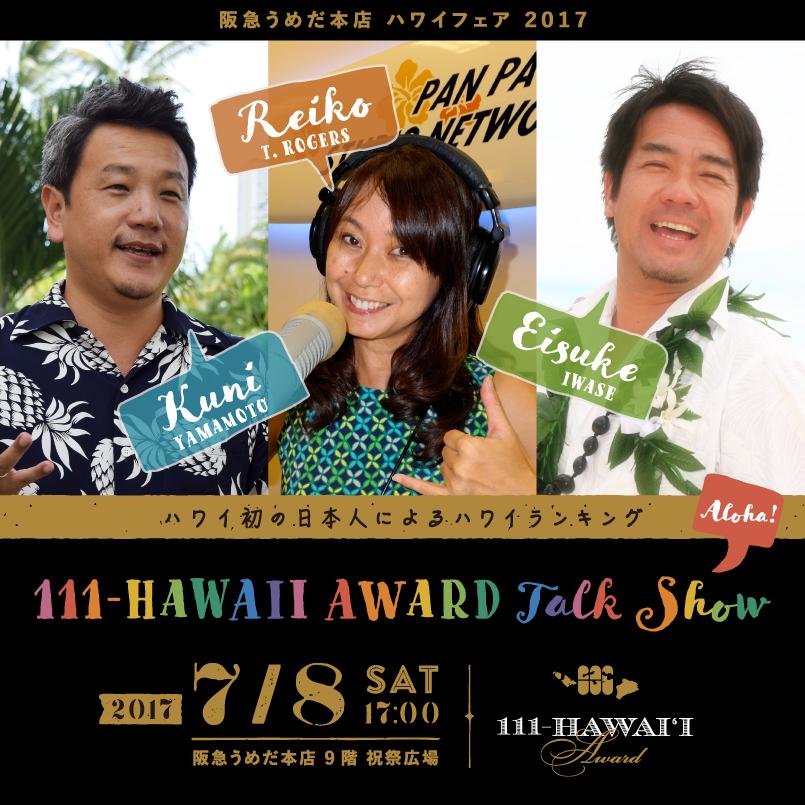 111-Hawaii Award Talk Show