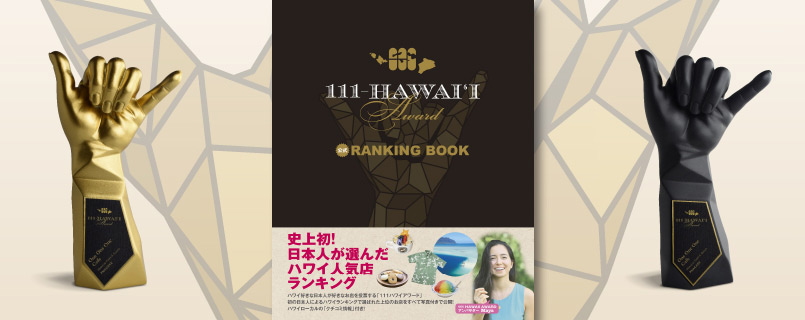 111-Hawaii Award Book & Trophies
