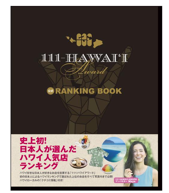 111-Hawaii Award Book Cover