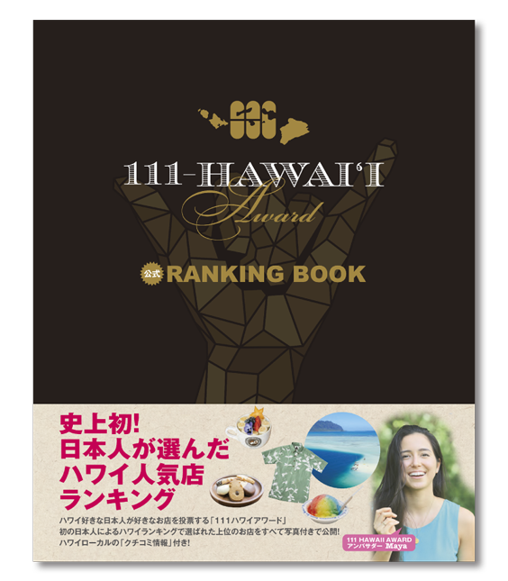 111-Hawaii Award Book Cover