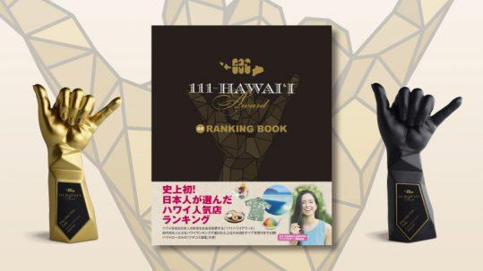 111-Hawaii Award Book & Trophies