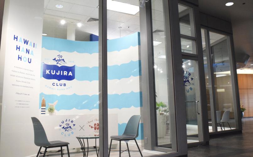 Kujira Club Salon Studio