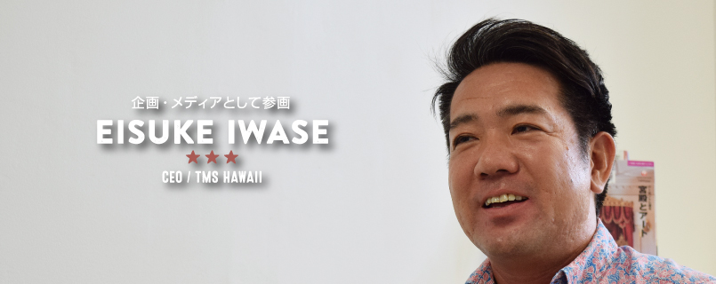 Eisuke Iwase Interview