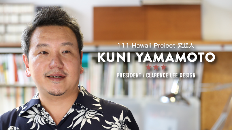 Kuni Yamamoto Interview