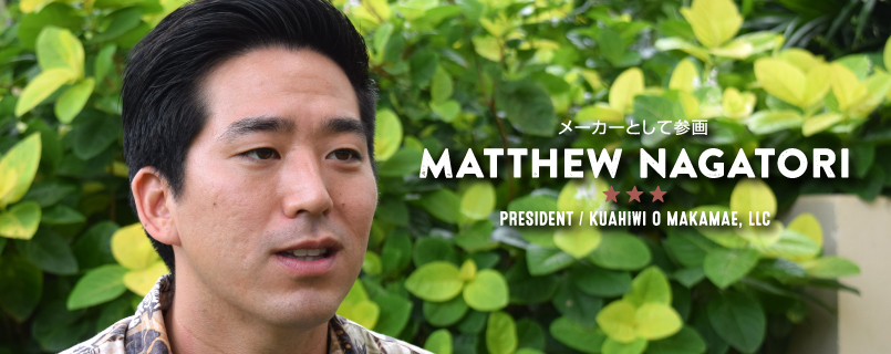 Interview with Matthew Nagatori